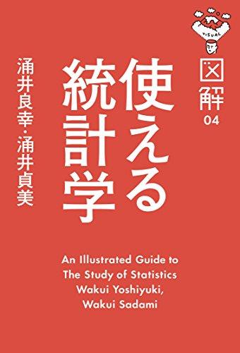 図解 使える統計学 (経済(中経))