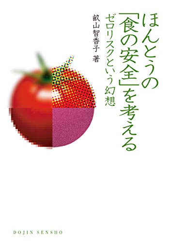 ほんとうの「食の安全」を考える: ゼロリスクという幻想 DOJIN選書