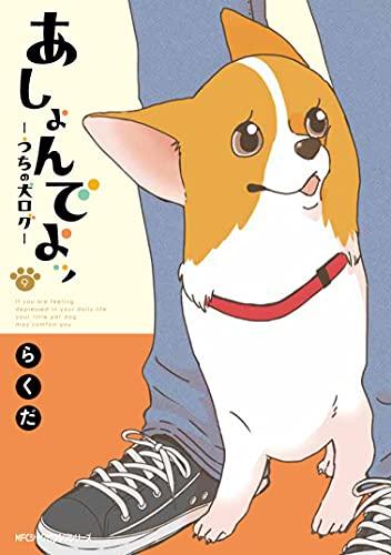 あしょんでよッ ~うちの犬ログ~ 9 _0