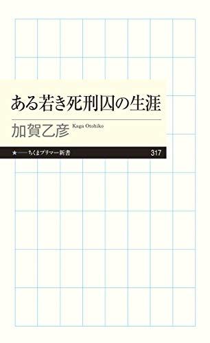 ある若き死刑囚の生涯 (ちくまプリマー新書)
