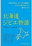 北海道ジビエ物語