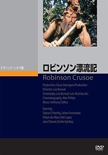 ロビンソン漂流記 [DVD]