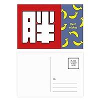 中国の太った中国の文字 バナナのポストカードセットサンクスカード郵送側20個