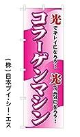 コラーゲンマシン のぼり旗(日本ブイシーエス)V0779-A