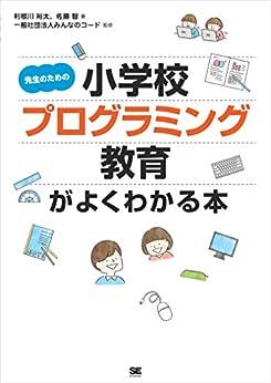 [利根川 裕太, 佐藤 智, 一般社団法人みんなのコード]の先生のための小学校プログラミング教育がよくわかる本