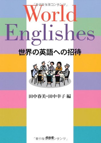 World Englishes―世界の英語への招待