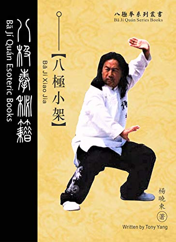 八極小架: Ba Ji Xiao Jia (Ba Ji Quan Series Books Book 1) (Traditional Chinese Edition)