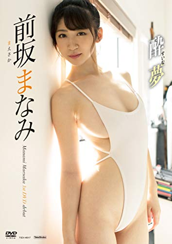 DVD 前坂まなみ 酔夢 (<DVD>)の詳細を見る