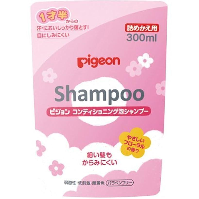 繊毛ムス個人ピジョン コンディショニング泡シャンプー やさしいフローラルの香り 詰めかえ用 300ml