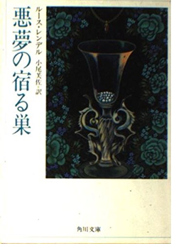 悪夢の宿る巣 (角川文庫)の詳細を見る