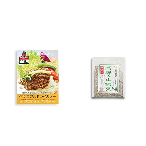 [2点セット] 飛騨産野菜とスパイスで作ったベジタブルドライカレー(100g) ・手造り 飛騨の山椒塩(40g)