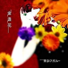 東京フガル「金盞花」の歌詞を収録したCDジャケット画像
