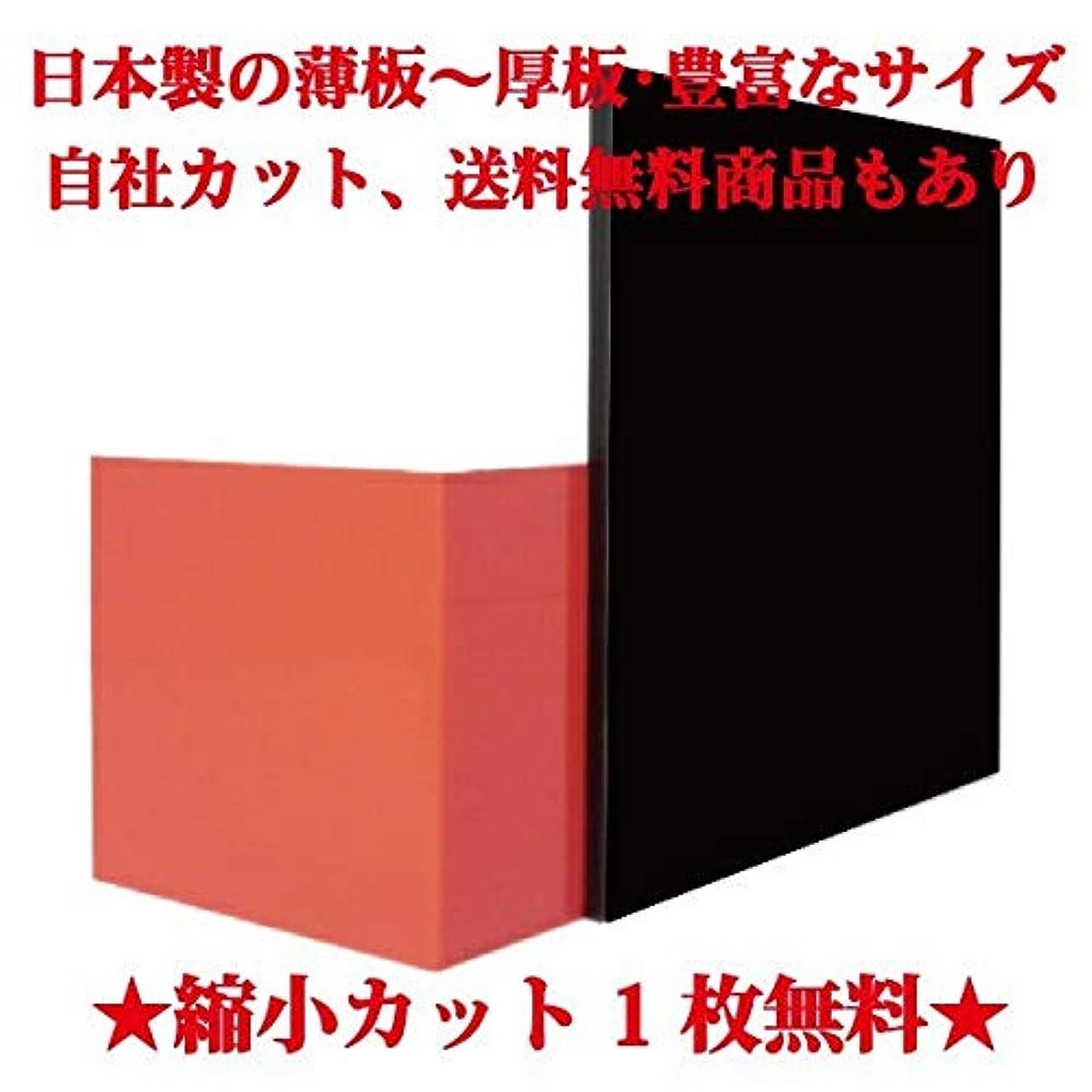 生き残り虚偽結婚する日本製 アクリル板 黒(押出板) 厚み10mm 100X300mm 縮小カット1枚無料 カンナ?糸面取り仕上(エッジで手を切る事はありません)(業務用?キャンセル返品不可)