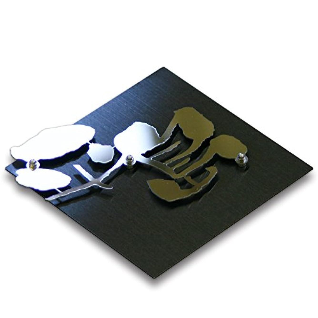 前任者文化実現可能性表札 デザイナーズ表札「あかりKUROGANE 150×150」正方形、文字レーザー切抜き加工仕上げです。文字ステンレス鏡面、最高級ブラックステンレスヘアーライン使用。(表札工房あかりオリジナル表札)