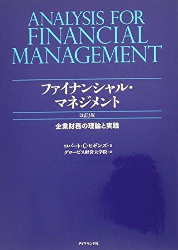 ファイナンシャル・マネジメント 改訂3版---企業財務の理論と実践