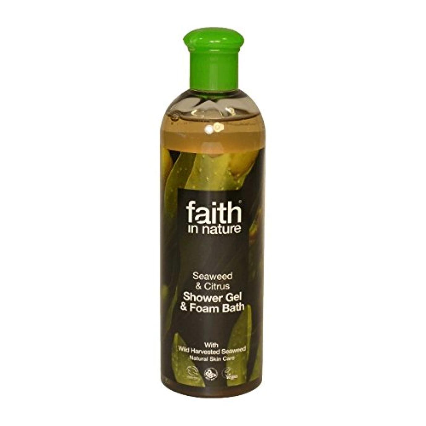 やさしく絶滅させる機関車自然の海藻&シトラスシャワージェル&バス泡400ミリリットルの信仰 - Faith in Nature Seaweed & Citrus Shower Gel & Bath Foam 400ml (Faith in Nature) [並行輸入品]