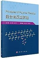 聚合物反应原理