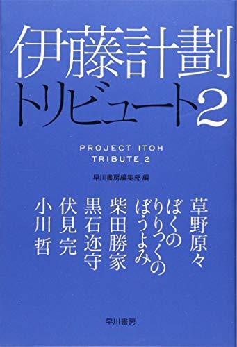 伊藤計劃トリビュート2 (ハヤカワ文庫JA)の詳細を見る