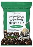 藤田珈琲 コーヒー屋さんのスモーキーな味わい仕上げスペシャル 8gX20