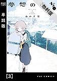 夢想のまち【単話版】 3【期間限定 無料お試し版】 (FUZコミックス)