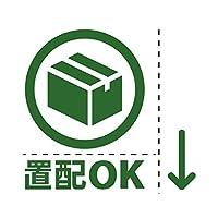 置き配 OK 可能 許可 シール ステッカー カッティングステッカー(テキスト・矢印付き) 光沢タイプ・防水 耐水・屋外耐候3~4年 (深緑, 100)