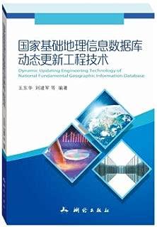 National Basic Geographic Information Database Dynamic Update Engineering Technology(Chinese Edition)