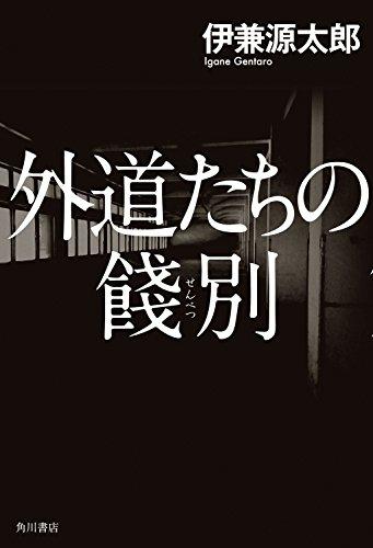 外道たちの餞別 (角川書店単行本)