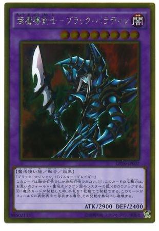 Konami Yu-Gi-Oh! - GP16-JP007 - Yugioh! - Dark Paladin Gold Rare Japanese