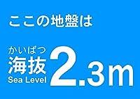 TRUSCO(トラスコ) 海抜ステッカー 2.3m (2枚入) TKBS-23