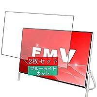 2枚 Sukix ブルーライトカット フィルム 、 Fujitsu FMV ESPRIMO FH52/C2 FMVF52C2 2018 23.8インチ 富士通 FH52C2 向けの 液晶保護フィルム ブルーライトカットフィルム シート シール 保護フィルム(非 ガラスフィルム 強化ガラス ガラス ) 修繕版
