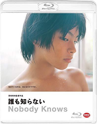 誰も知らない [Blu-ray]