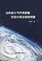 山东省大气环境质量时空分异及预报预警