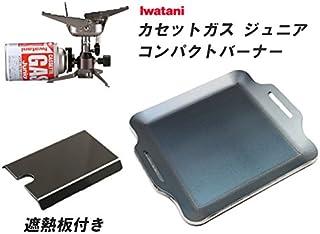 イワタニ カセットガス ジュニアコンパクトバーナー 対応 グリルプレート 板厚4.5mm 遮熱板付き