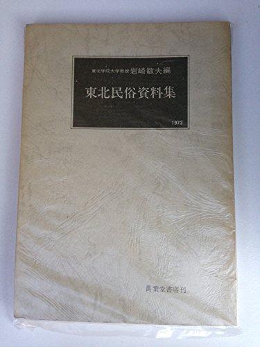 東北民俗資料集〈2〉鳥海山信仰・ほか (1972年)
