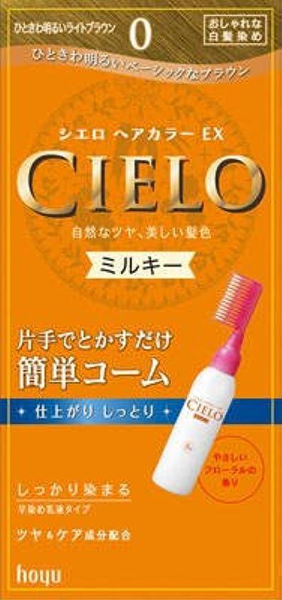 ホーユー シエロ ヘアカラーEX ミルキー0 (ひときわ明るいライトブラウン)×27点セット (4987205284809)