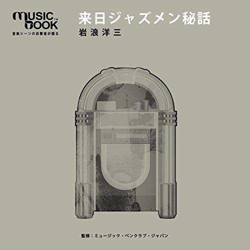 『来日ジャズメン秘話』のカバーアート