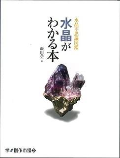 【バーゲンブック】 学ぶ創作市場5 水晶不思議図鑑水晶がわかる本