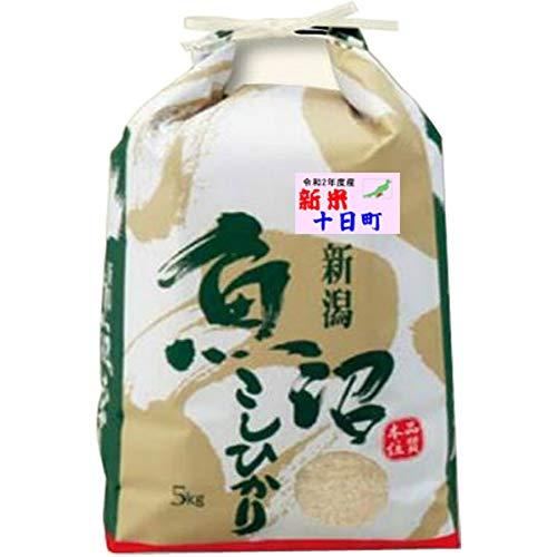 令和2年産 特別栽培米 魚沼産 コシヒカリ 5kg 新潟県 十日町 指定米 (白米精米(精米後約4.5kg))