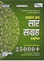 Samanya Gyan Sar Sangrah (General Knowledge) 25000+ Questions in Hindi by Yukti Publication (Best for Competitive Exams)
