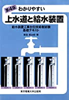 41ukh5krNZS. SL200  - 給水装置工事主任技術者試験 01