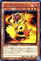 遊戯王カード 【ジュラック・デイノ】 DTC3-JP015-N ≪クロニクル3 破滅の章 収録≫
