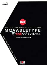 Movable Type公式タグリファレンス 第2版