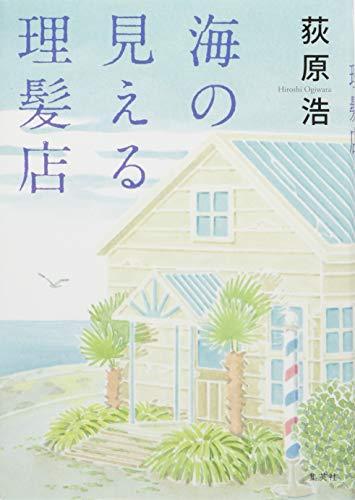 【第155回 直木賞受賞作】海の見える理髪店