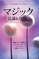 マジック 不思議な力 Magic You Are It Be It - Japanese