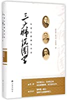 Three Masters on the Traditional Sinology (From Liang Qichao to Zhu Ziqing) (Hardcover) (Chinese Edition)