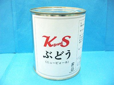 紀州食品 ぶどうシラップ漬け 2号缶(S)850g