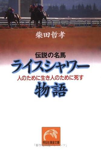 伝説の名馬ライスシャワー物語―人のために生き人のために死す (ノン・ポシェット)