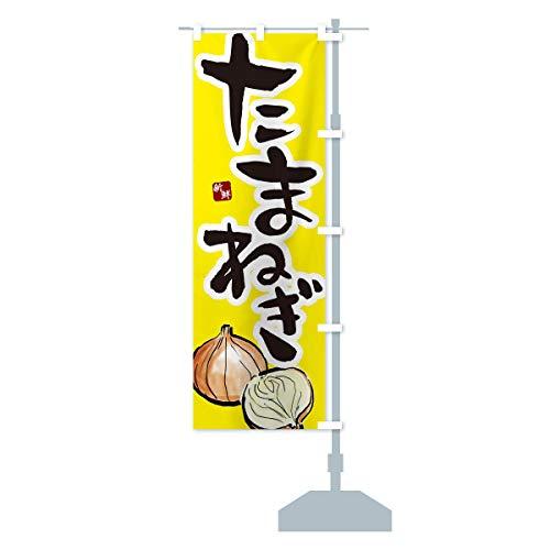 玉ねぎ のぼり旗 サイズ選べます(コンパクト45x150cm 右チチ)