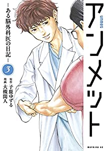 アンメット(3) ーある脳外科医の日記ー (モーニングコミックス)