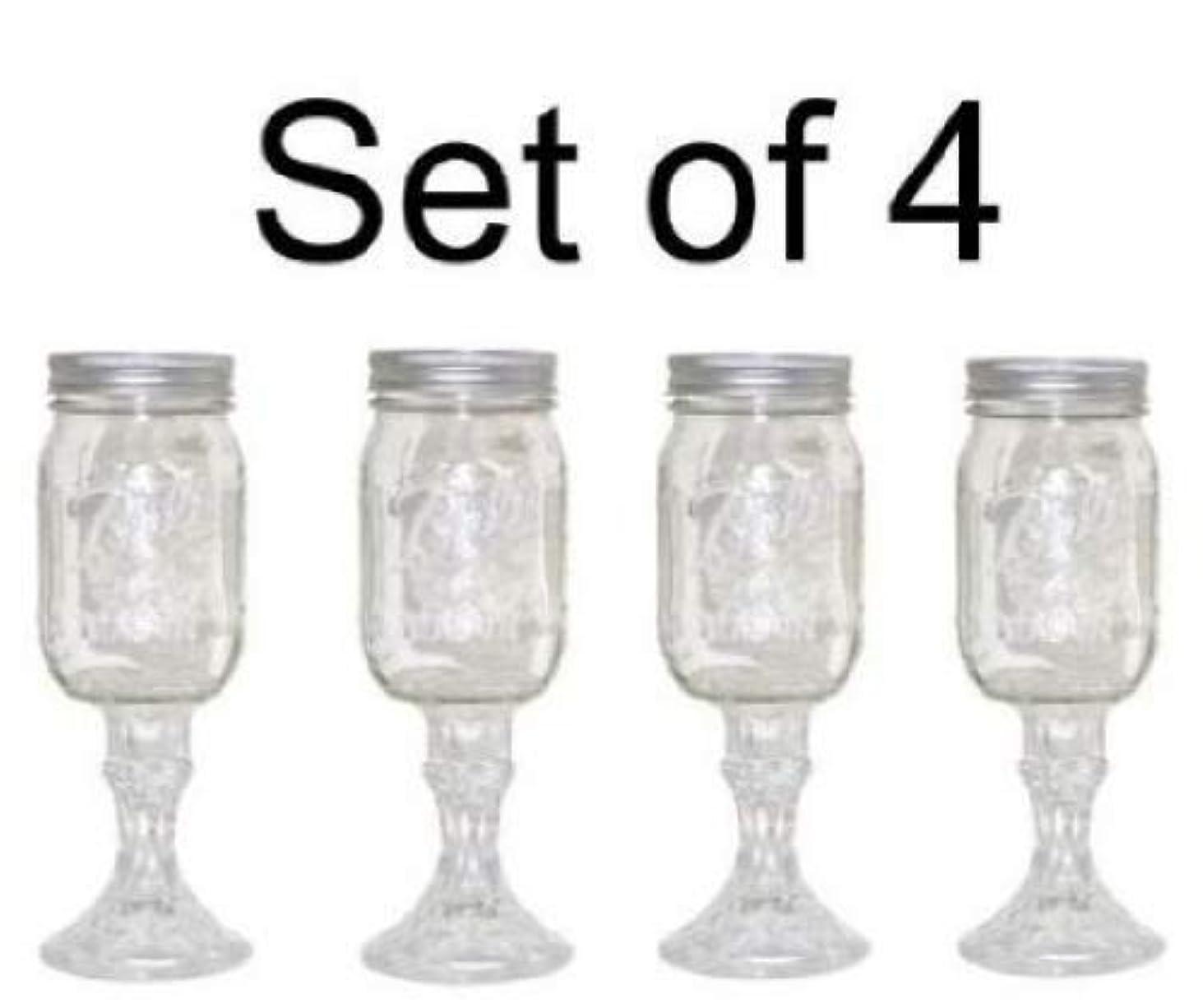 成果メジャー凍るMason Jarワイングラス脚付きグラス、4のセット